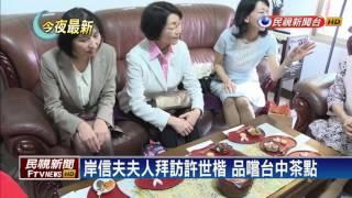 日外務副大臣岸信夫夫人岸智香子 訪許世楷-民視新聞