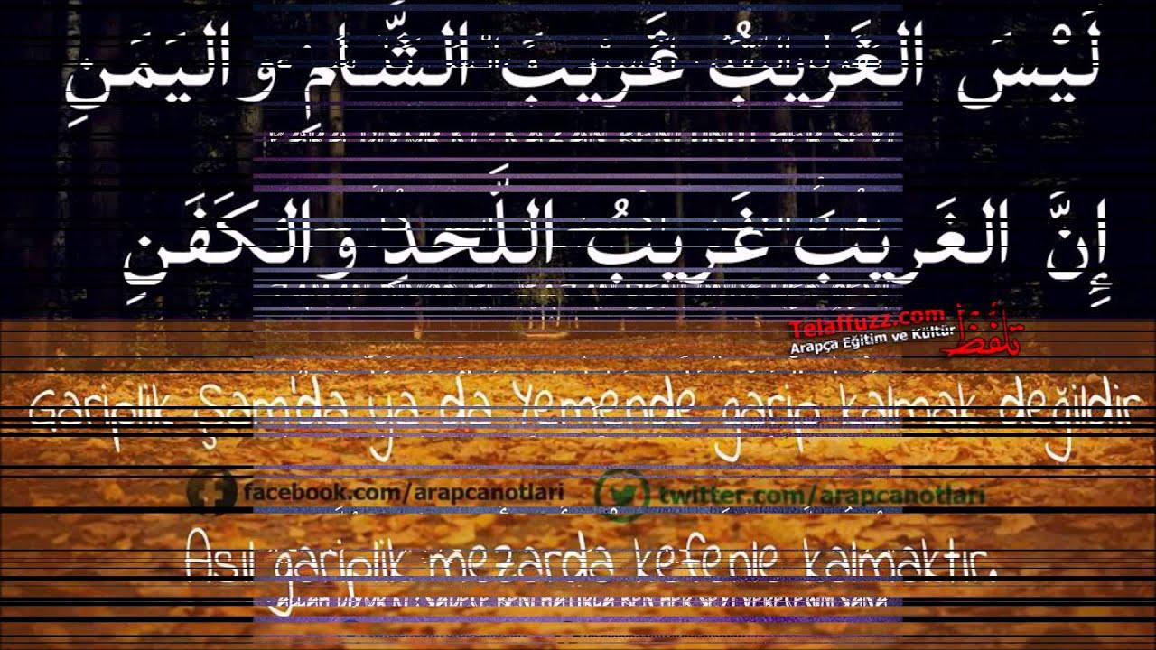 Arapça özlü Sözler 1 Youtube