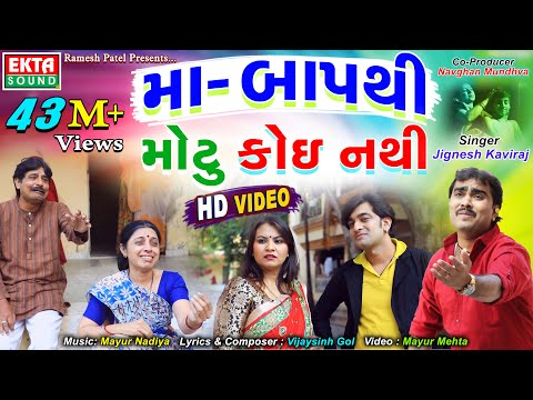 Jignesh Kaviraj - Maa Baap Thi Motu Koi Nathi - Full HD Video - EKTA SOUND