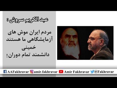 عبد الکریم سروش : مردم ایران موش های آزمایشگاهی تئوری های ما ، خمینی دانشمند تمام دوران !