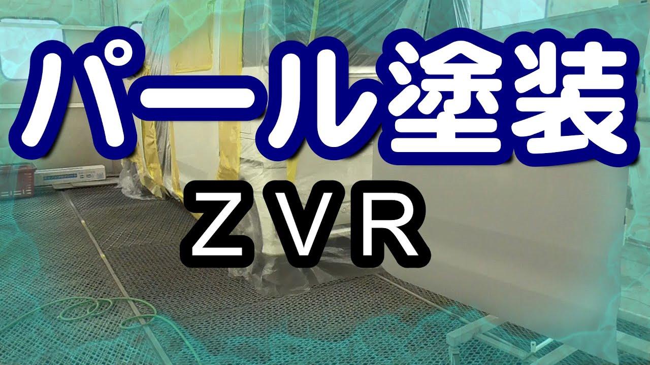 スペーシアパール塗装ZVR 交換パネル隣接部分のボカシ塗装方法