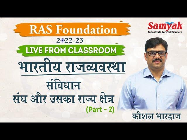 Union and its territory - 2 Kaushal Bhardwaj RAS Foundation 2022-23 Hindi Medium Live from Classroom