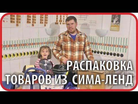 Товары для дома из Сима-Ленд. РАСПАКОВКА // Чайники в Деревне