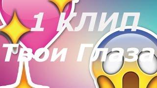 КЛИП||Светлана Лобода-Твои Глаза||КЛИП