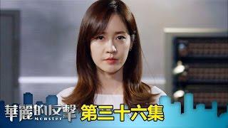 【華麗的反擊】EP36:秀妍正式宣戰,奇歎卻忘了她 - 東森戲劇40頻道 週一至週五 晚間10點