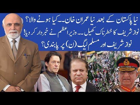 MUQABIL With Haroon Ur Rasheed on 92 News | Latest Pakistani Talk Show