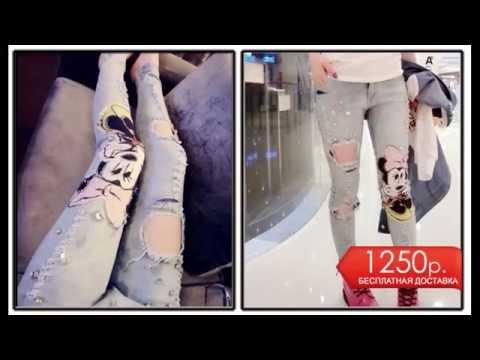 Модные джинсы с Микки Маусом, блузки и платья