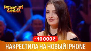 Накрестила на новый Iphone   Рассмеши Комика 2018, сезон 15