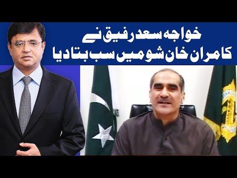 Khawaj Saad Rafique Live In Kamran Khan Show - Dunya News