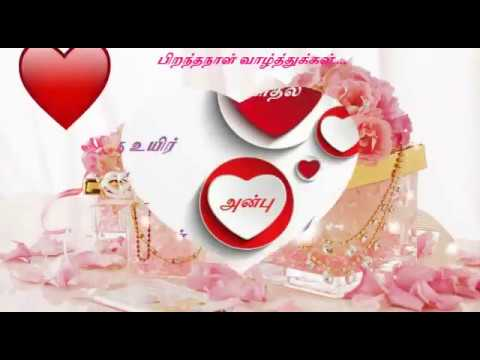 Tamil Love Birthday Images Youtube