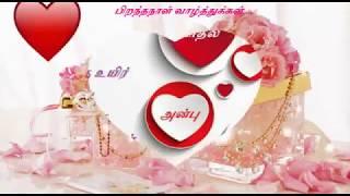 Tamil Love Birthday Images