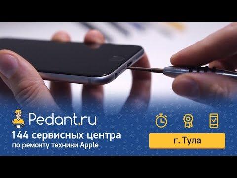Ремонт IPhone в Туле. Сервисный центр Pedant