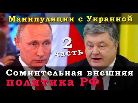 Сомнительная внешняя политика России. Часть 2: Манипуляции с Украиной