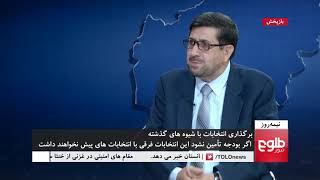 NIMA ROOZ: Hurdles Before Upcomming Elections Discussed