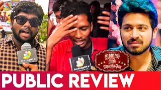 Dhanusu Raasi Neyargale Public Opinion | Haris Kalyan, Yogi Babu | Review & Reactions