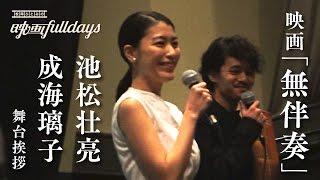 成海璃子さん池松壮亮さんがセンチュリーシネマに登壇! 二人の緩やかな...