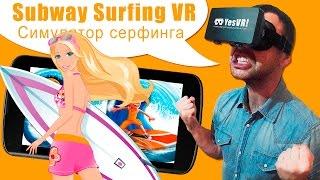 #15 Серфинг в виртуальной реальности. Обзор VR игры, приложение-симулятор как Oculus Rift