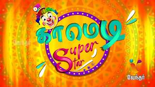 Comedy Super Star – Comedy Gallata [Epi 20] (23/09/2018)