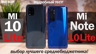 Xiaomi Mi 10 Lite vs Mi Note 10 Lite: ВЫБОР ЛУЧШЕГО СРЕДНЕБЮДЖЕТНИКА!