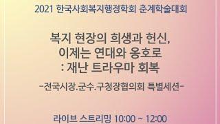 2021 한국사회복지행정학회 춘계학술대회: 전국시장.군…