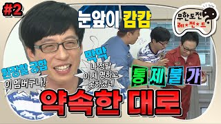 [무도] 환장할 궁합 번지팀과 북경 싸이의 파격 변신! 무도스타일 메이크오버 '약속한 대로' 2편 MBC12…