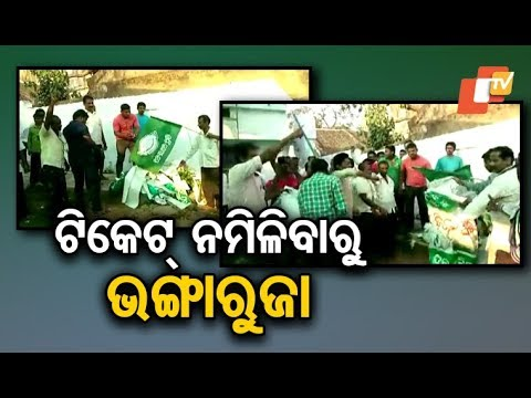 BJD Ticket Announcement Workers, Leaders Stage Protest Over Non Allocation Of Tickets