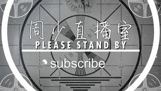 Fallout 4 1440p HK Gameplay Live《周少直播室》2017-6-1