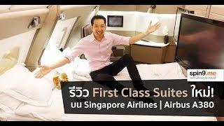 [spin9] รีวิวสุดยอด First Class Suites บน Singapore Airlines (Airbus A380) - เตียงคู่บนเครื่องบิน!