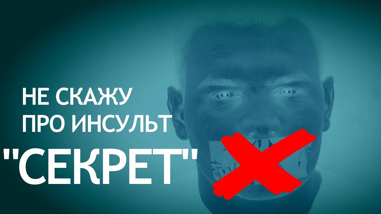 """НИ КОМУ ПРО ИНСУЛЬТ """"СЕКРЕТ"""""""