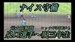 元大阪桐蔭泉口選手〜ドラフト指名選手まで!高校生から大学生の上手すぎる守備!
