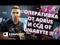Оперативка от AORUS и ССД от GIGABYTE ! AORUS RGB Memory и  GIGABYTE SSD UD PRO ✓ COMPUTEX 2018