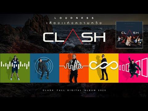 ฟังเพลง - เสียงแห่งความหวัง CLASH แคลช - YouTube