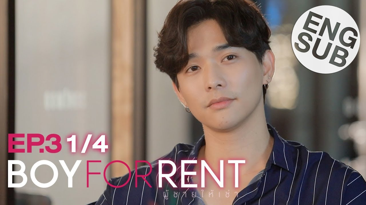 Download [Eng Sub] Boy For Rent ผู้ชายให้เช่า   EP.3 [1/4]