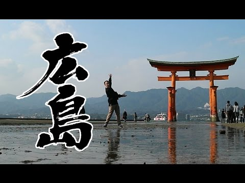 My trip to Hiroshima (ft. Hama)