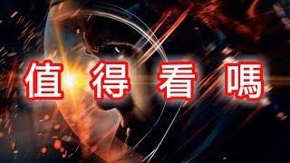 【影評+劇情】登月先鋒|登月第一人|First Man【中文字幕】