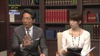 【賢者の選択】DIC 大日本インキ化学工業 対談テレビ番組 Japanese company president interview CEO TV   business ビジネス