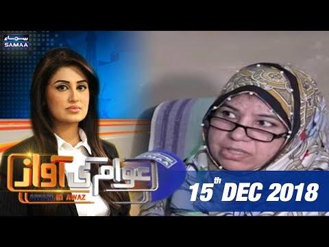 Fake Doctors Exposed   Awam Ki Awaz   SAMAA TV   15 December 2018