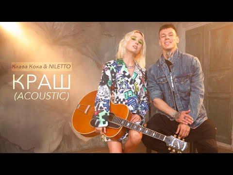 Клава Кока & NILETTO КРАШ (Acoustic version, 2020)