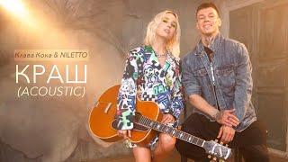 Клава Кока & NILETTO - КРАШ (Acoustic version, 2020)