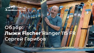 Обзор горных лыж Fisher Ranger 115 FR   Сергей Гарибов