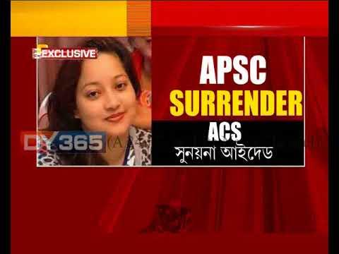 APSC Scam || Cash For Job || Number of arrested ACS-APSC officers increased upto 21 || Assam