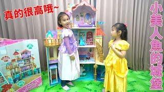 迪士尼公主城堡 小美人魚愛麗兒的家 我們在好市多找到的 costco disney princess ariel  dollhouse Sunny Yummy Kids TOYs