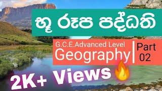 උසස්පෙළ භූගෝල විද්යාව-භූ රූප | A/L Geography-Landscape | bu rupa | Lesson 02