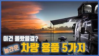 놀라운 차량용품 5가지 - 이건 몰랐을걸?