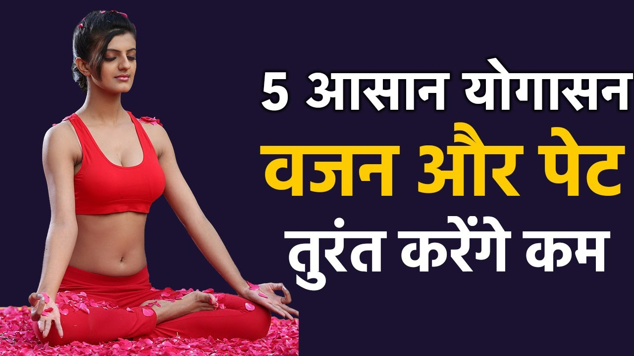 5 Yogasana For Weightloss and Flat Tummy - Hindi
