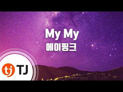 My My_A Pink 에이핑크_TJ노래방 (Karaoke/lyrics/romanization/KOREAN)