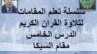 الدرس الخامس مقام السيكا للقارئ المبتهل المهندس هانى حسنى محمد زيتون(تعليم مقامات للمبتدئين)