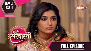 Choti Sarrdaarni | छोटी सरदारनी | Episode 384 | 22 January 2021