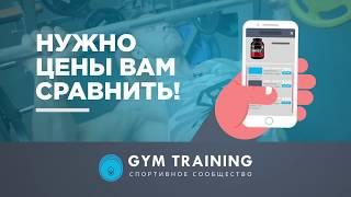 GymTraining Маркет - сравнение цен на Спортивное питание