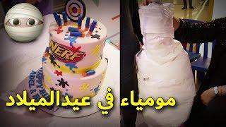 فلوق عيد ميلاد المومياء - فريق عدنان